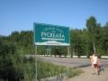 Недалеко от Рускеальского Национального парка