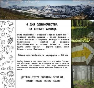 poster_arshyca
